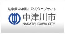 岐阜県中津川市公式ウェブサイト