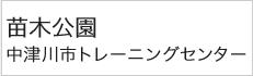 苗木公園・中津川市トレーニングセンター