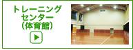 トレーニングセンター(体育館)