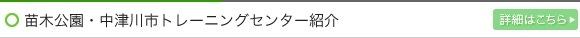 苗木公園・中津川市トレーニングセンター施設紹介、詳細はこちらから